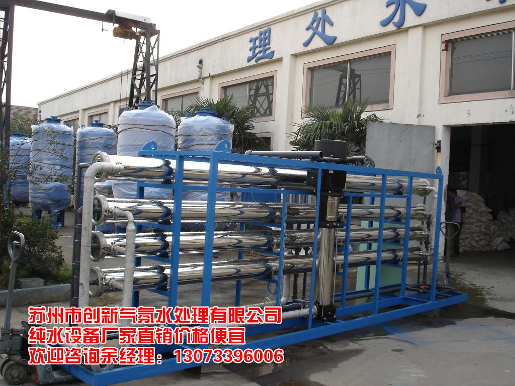 20T反渗透+混床去离子水设备
