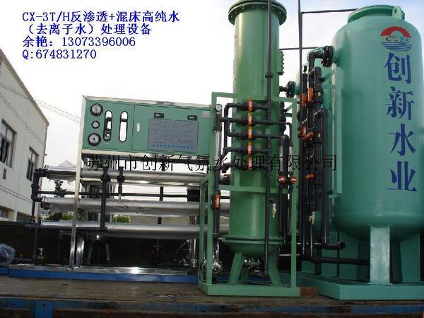 CX-3T反渗透+混床去离子水设备.jpg