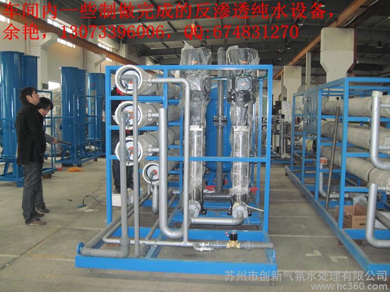 铝质氧化表面处理用超纯水设备