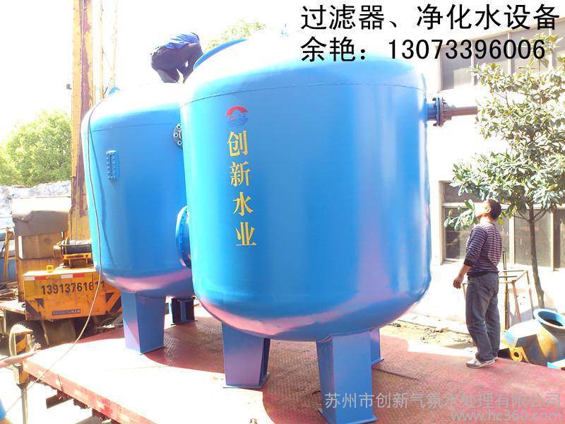 过滤器、净化水设备