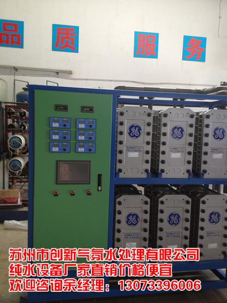 EDI高纯水设备.jpg